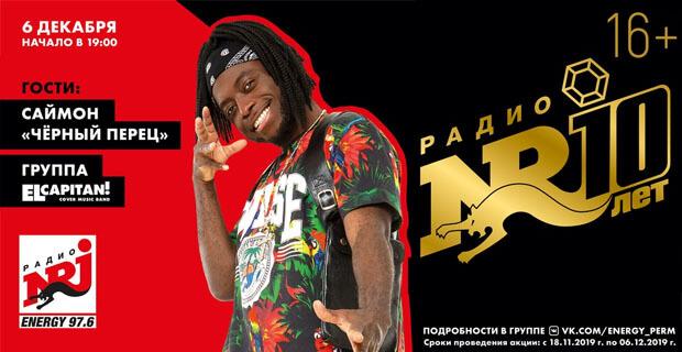 Радио ENERGY – 10 лет в Перми - Новости радио OnAir.ru