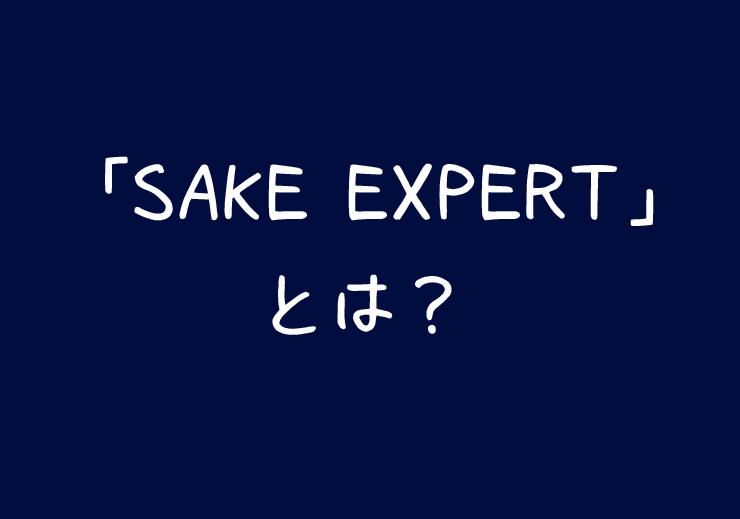 SAKE EXPERTとは