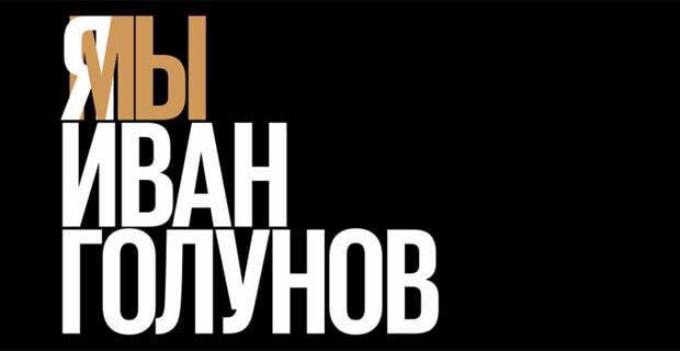 Иван Голунов готов провести расследование собственного дела - Новости радио OnAir.ru