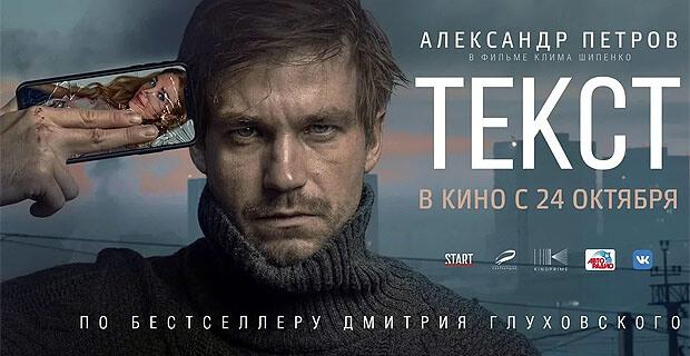 Экранизация бестселлера Глуховского выходит на экраны при поддержке «Авторадио» - Новости радио OnAir.ru
