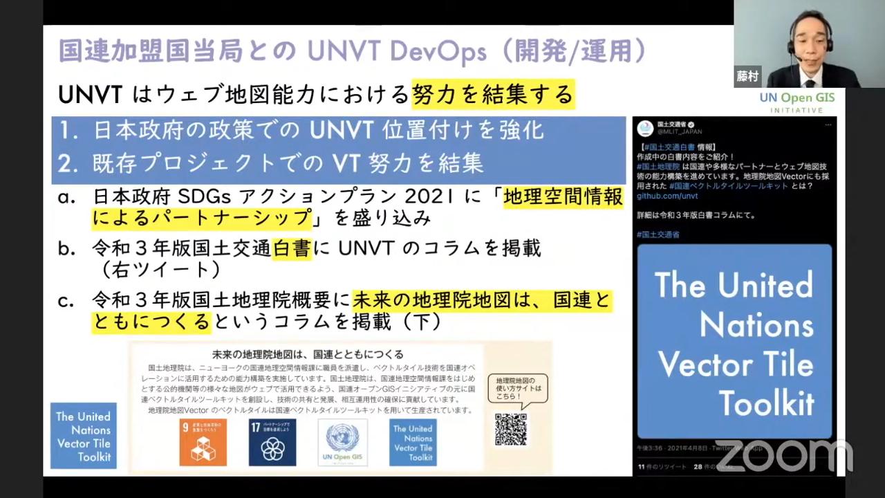 UNVT主流化の動きとして、日本政府への働きかけを積極的に進めている事を紹介