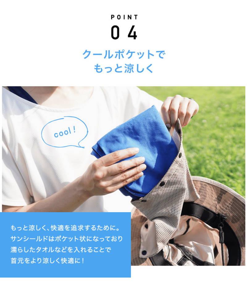 POINT04 クールポケットでもっと涼しく もっと涼しく、快適を追求するために。サンシールドはポケット状になっており濡らしたタオルなどを入れることで首元をより涼しく快適に!