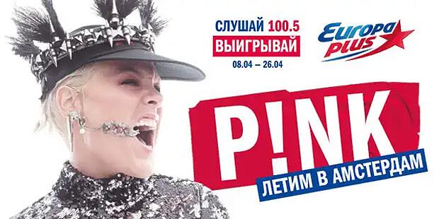 «Европа Плюс Санкт-Петербург» разыгрывает поездки на шоу P!NK в Амстердаме  - Новости радио OnAir.ru