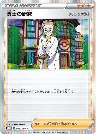 Professor's-Research-Pokemon-TCG