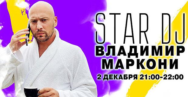 STAR DJ в эфире Love Radio: Владимир Маркони и его любимые треки - Новости радио OnAir.ru