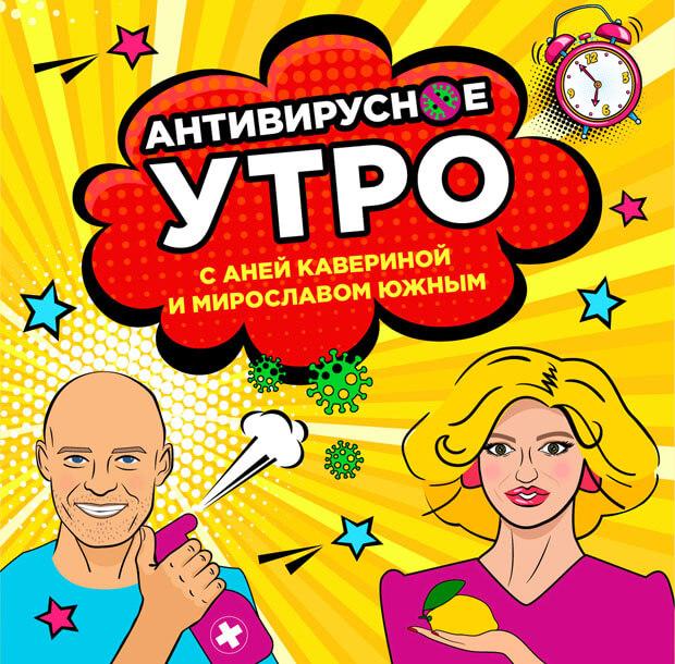 Слушай Антивирусное утро на «Радио Шансон» - Новости радио OnAir.ru