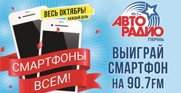«Авторадио-Пермь» дарит #СМАРТФОНЫВСЕМ - Новости радио OnAir.ru