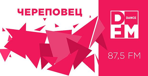 DFM начнет вещание в городе Череповец - Новости радио OnAir.ru