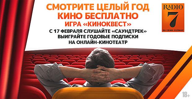 «Киноквест» на «Радио 7 на семи холмах» - Новости радио OnAir.ru