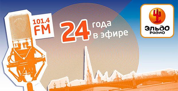 С днём рождения, Эльдорадио! - Новости радио OnAir.ru