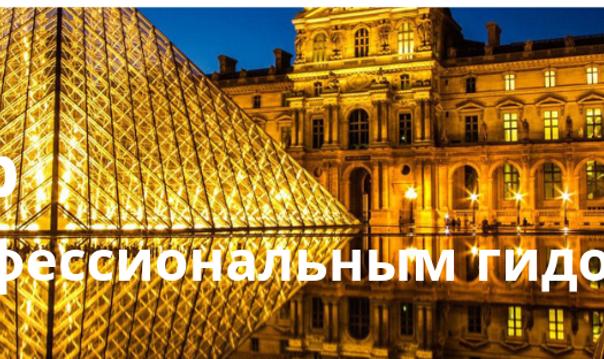 Лувр в первый раз, обзорная экскурсия по шедеврам музея