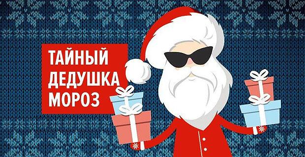 На тираспольском Радио 1 проходит акция «Тайный Дед Мороз» - Новости радио OnAir.ru