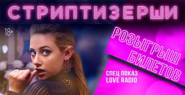 Love Radio приглашает на спецпоказ фильма «Стриптизерши» - Новости радио OnAir.ru