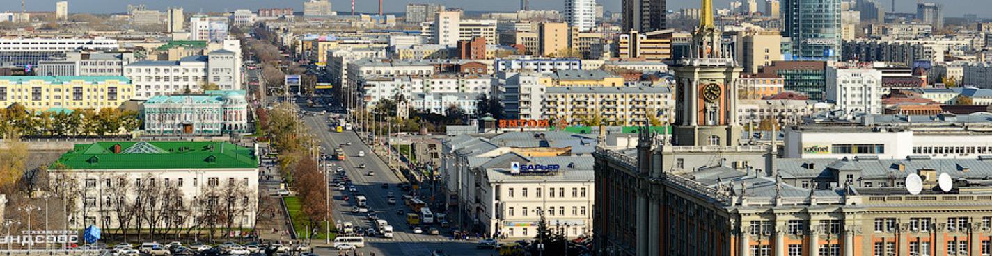 Пешеходная экскурсия по Екатеринбургу