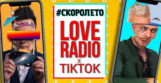 Love Radio и Tik Tok приближают лето - Новости радио OnAir.ru