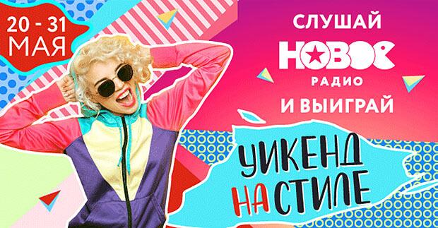 «Новое Радио» приглашает провести «Уикенд на стиле» - Новости радио OnAir.ru