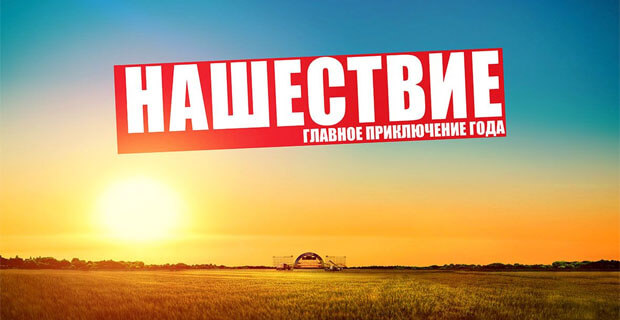 Организаторы не планируют отменять «НАШЕСТВИЕ-2020» из-за коронавируса - Новости радио OnAir.ru