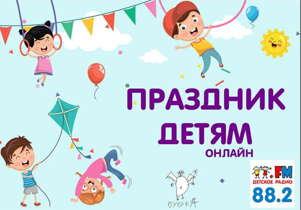 Оставайтесь на волнах праздника вместе с Детским радио – Ростов-на-Дону - Новости радио OnAir.ru