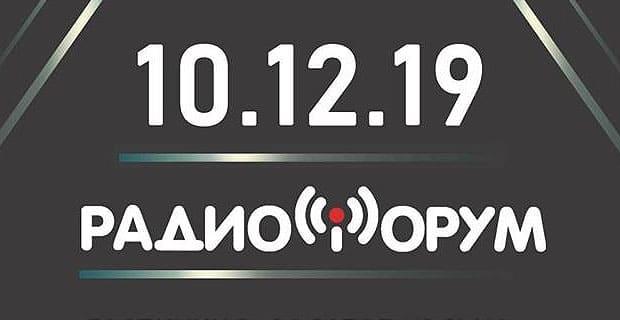 Программа XXIV РадиоФорума - Новости радио OnAir.ru