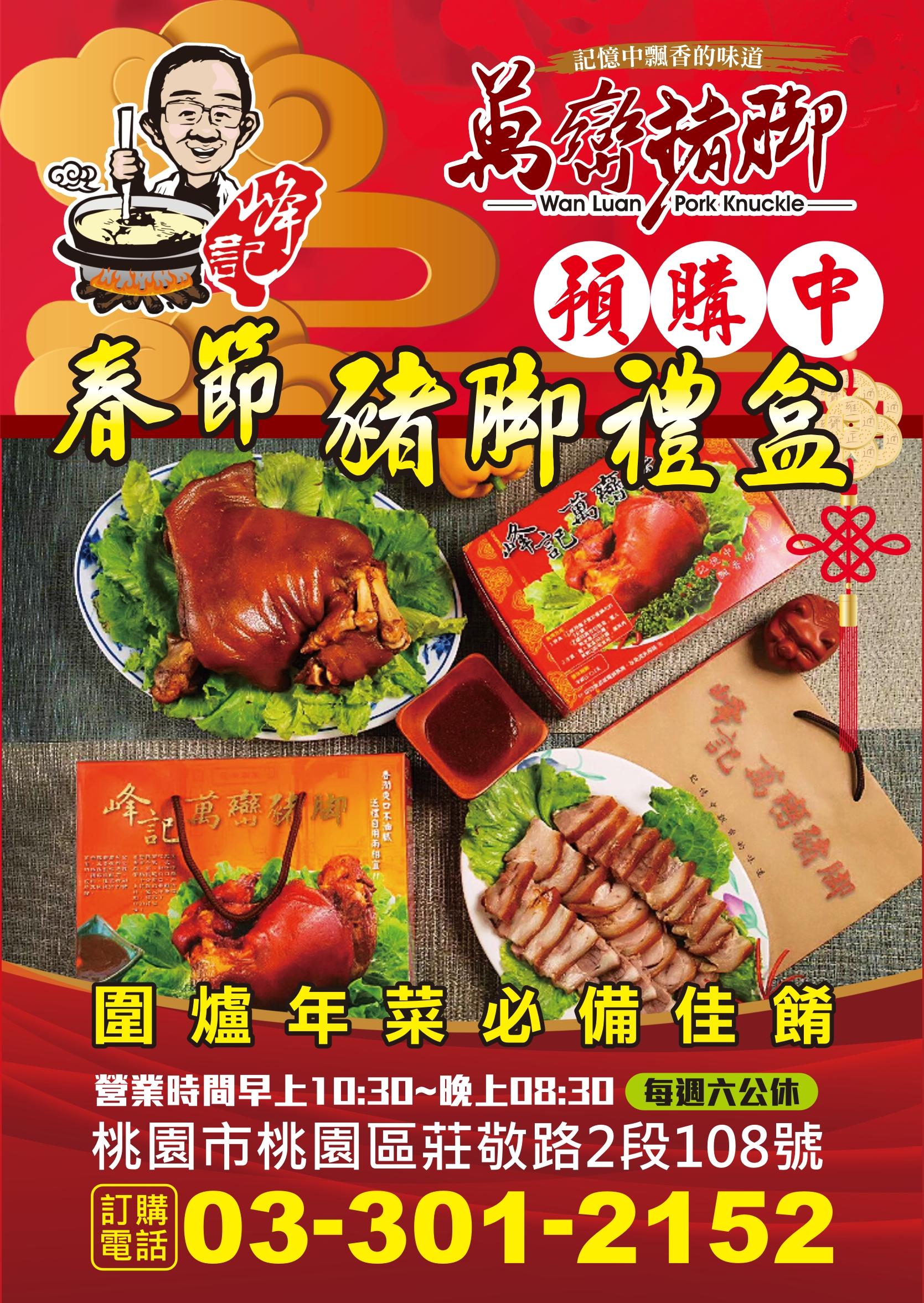 【春節豬腳禮盒】