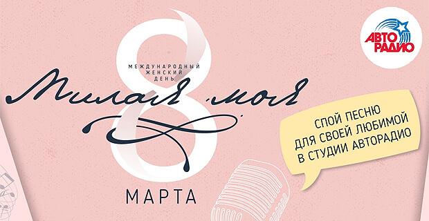 На «Авторадио» стартовал специальный проект «Милая моя» - Новости радио OnAir.ru