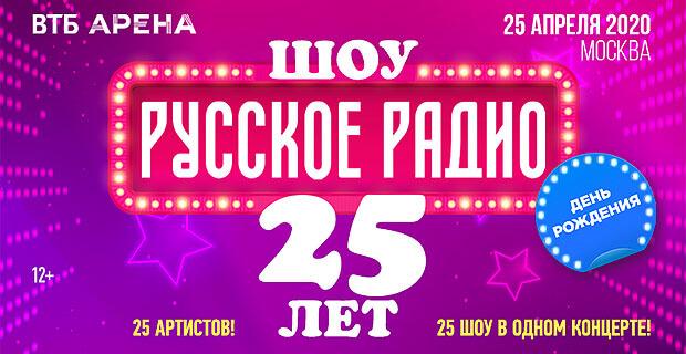 Грандиозное шоу «Русское Радио 25»: 25 сольных концертов за один вечер - Новости радио OnAir.ru
