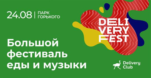 Радио ENERGY приглашает на Delivery Fest - Новости радио OnAir.ru