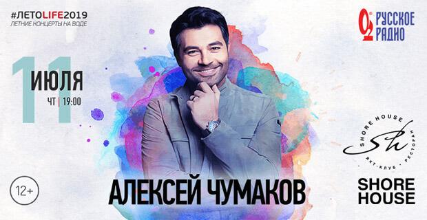 «Русское Радио» и Shore House представляют: Алексей Чумаков в проекте #летоlife2019 - Новости радио OnAir.ru