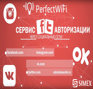 Дивиденды от проекта Perfect WiFi KRD