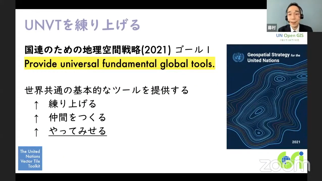 UNVTを世界共通の基本的ツールとして提供するための練り上げの段取りについて考える藤村氏