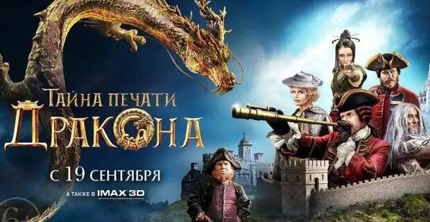 Фильм «Тайна печати дракона» выходит в прокат при информационной поддержке «Русского Радио» - Новости радио OnAir.ru