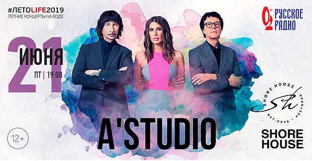 «Русское Радио» и Shore House представляют: A`Studio в проекте #летоlife2019 - Новости радио OnAir.ru