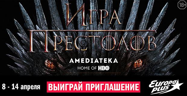 «Европа Плюс» представляет новый сезон «Игры престолов» - Новости радио OnAir.ru