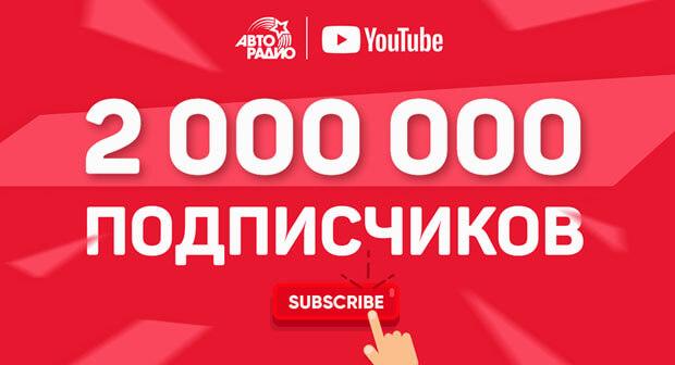 На YouTube-канале «Авторадио» уже два миллиона подписчиков - Новости радио OnAir.ru