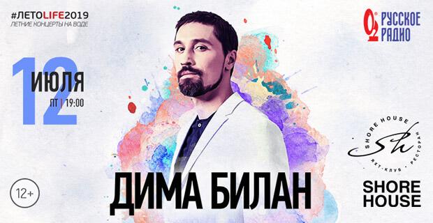 «Русское Радио» и Shore House представляют: Дима Билан в проекте #летоlife2019 - Новости радио OnAir.ru
