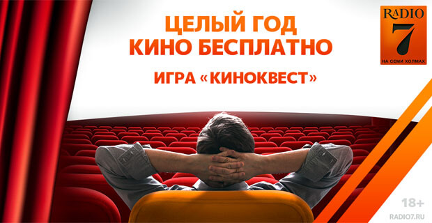 «Радио 7» дарит своим слушателям год кино - Новости радио OnAir.ru
