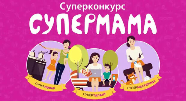 Детское радио объявляет конкурс «Супермама» - Новости радио OnAir.ru