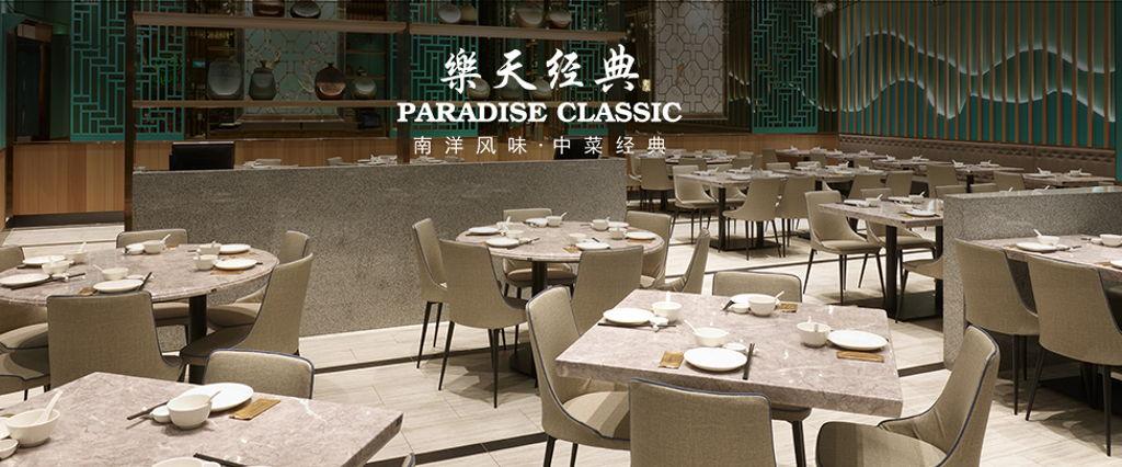Paradise Classic