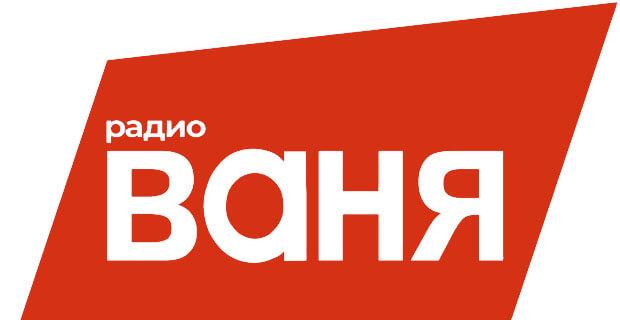 Радио ВАНЯ звучит теперь и в Омске - Новости радио OnAir.ru