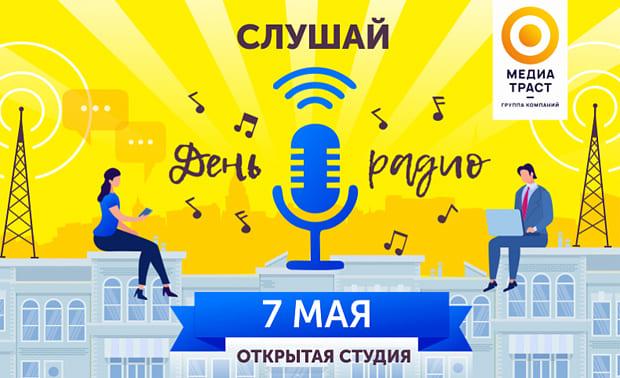 Медиа Траст приглашает туляков отметить День радио в необычном месте - Новости радио OnAir.ru