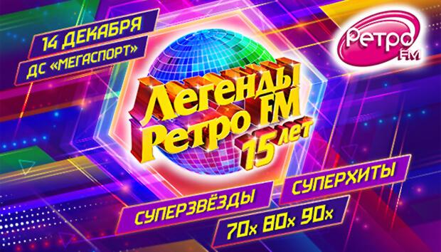 Фестиваль «Легенды Ретро FM» отпразднует юбилей - Новости радио OnAir.ru
