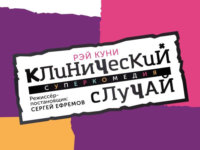 """Специальный показ спектакля """"Клинический случай"""" 17 октября"""