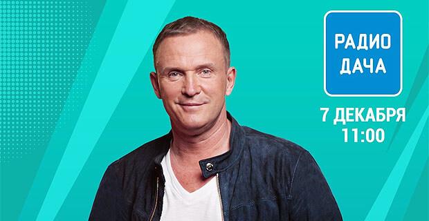 Виктор Рыбин в экспресс-шоу «Пятнашки» на «Радио Дача» - Новости радио OnAir.ru