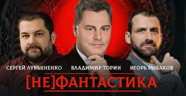 «[НЕ]фантастика»: Радио «Комсомольская правда» представляет новый проект - Новости радио OnAir.ru