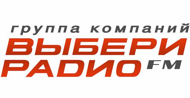ГК «Выбери Радио» запустила информационные кампании и рекламные бонусы в поддержку малого и среднего бизнеса - Новости радио OnAir.ru