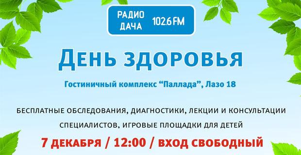 «Радио Дача» в Новокузнецке приглашает на «День здоровья» - Новости радио OnAir.ru