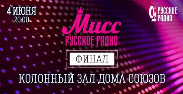 Финал всероссийского конкурса красоты «Мисс Русское Радио 2019» состоится 4 июня - Новости радио OnAir.ru