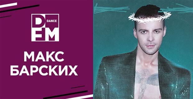 Макс Барских представит сегодня новый трек на DFM - Новости радио OnAir.ru