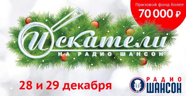 28 декабря стартуют традиционные «Новогодние искатели» от радио «Шансон в Орске» - Новости радио OnAir.ru