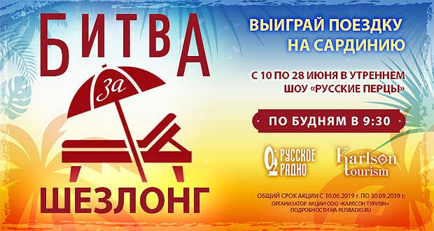 «Битва за шезлонг» на «Русском Радио! Выиграйте поездку на Сардинию - Новости радио OnAir.ru